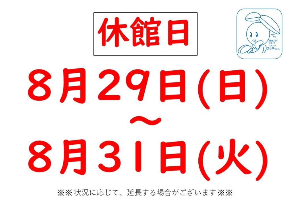 2020.08.29休館日01